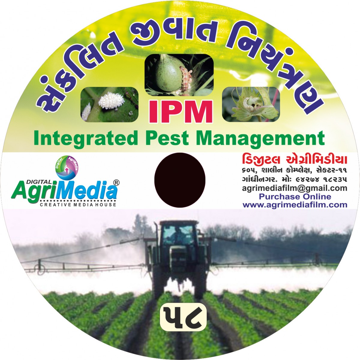 integrated pest management What is integrated pest management there are many definitions that explain what integrated pest management (ipm) is most important is its aim: use biological control when you can, chemical control when you must.