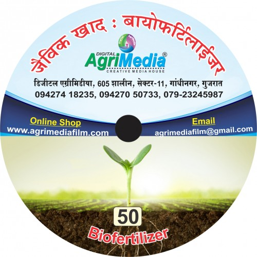 Biofertilizer (Bio fertilizer)