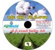 Safed Sonu : B.T. Kapas  ( Scientific cultivation of B.T. Cotton )