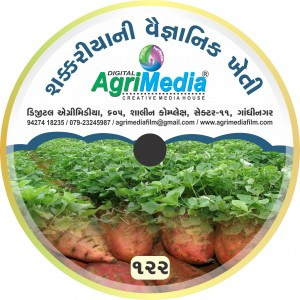 Shakkariya ni Vaiganik Kheti (Scientific Cultivation of Sweet Potato)