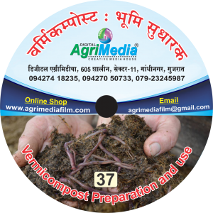 Vermicompost :  Banaiye (Vermicompost : Preparation and use)