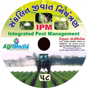 Sankalit Jivat Niyantran (Integrated Pest Management (IPM))