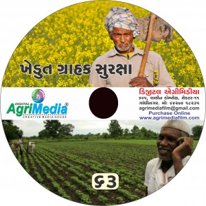 Khedut : Grahak Suraksha (Farmer  : Consumer Protection)