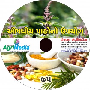 Aushdhiya pako no upayog (Medicinal plant and its uses)
