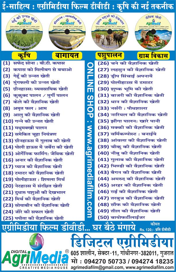 Hindi AgriMedia Films List